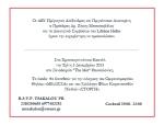 info-invitation